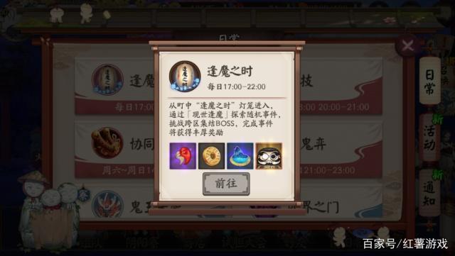 阴阳师:逢魔之时打蜃气楼,为什么都要打茨木?