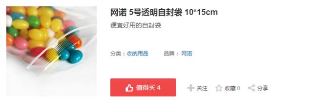 【生活用品】 网诺 5号透明自封袋 10*15cm
