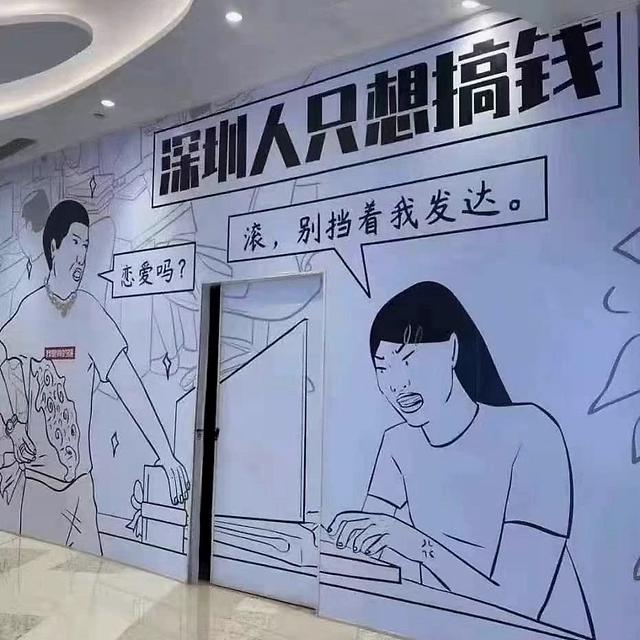 隻談搞錢的深圳:不搞錢,就買不起房……