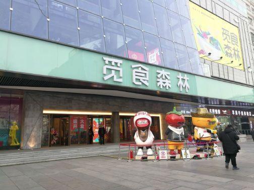 北京西单觅食森林开业门店仅两成,纯餐饮难成气候