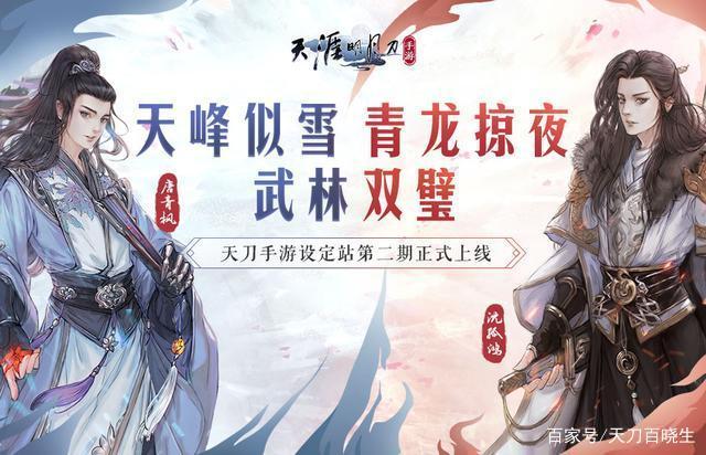 「天刀手游」男神阵营二选一,初入江湖的第一道选择题就这么难