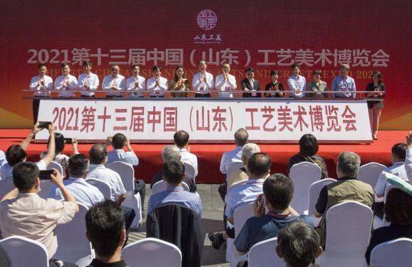 山東工美興盛會 藝韻萬千展芳華 2021第十三屆中國(山東)工藝美術博覽會在濟南盛大開啟