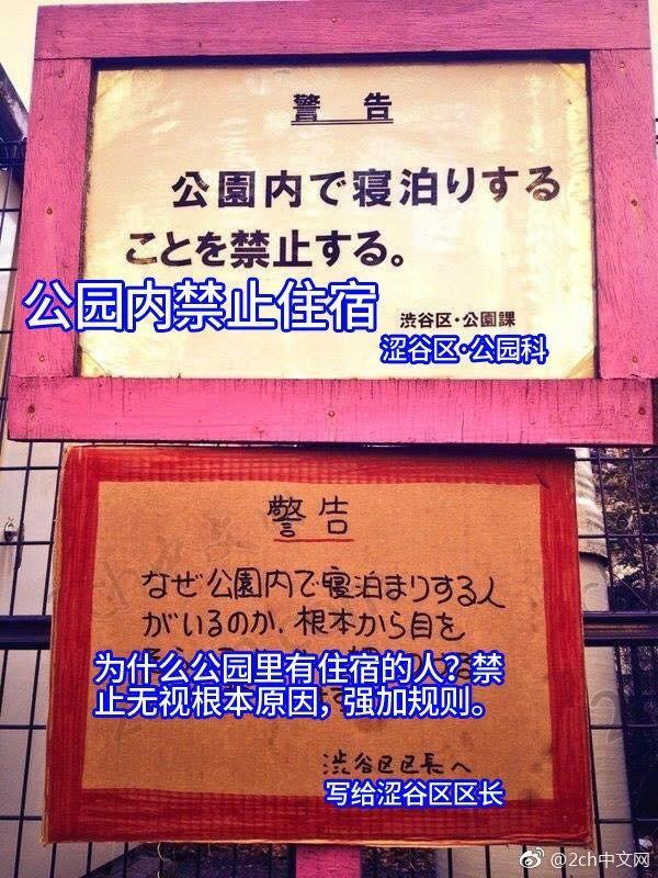 日本网民吐槽:涩谷区出警告牌禁止在公园住宿,流浪汉贴告示反击