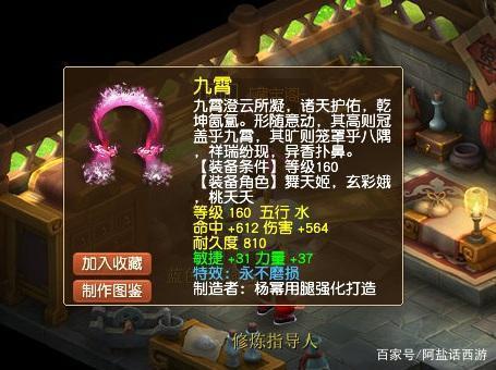 夢幻西遊:30天超火新區炸100級滿靈項鏈!可造區內第一法系