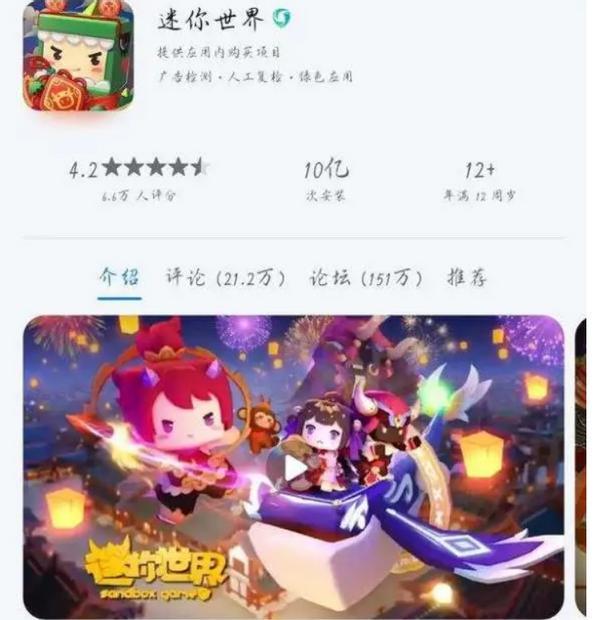 安裝量破10億,半個中國都在玩!迷你世界為何如此牛?