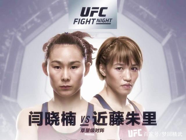 UFC北京站比赛喜讯:李景亮获奖,张伟丽成明星