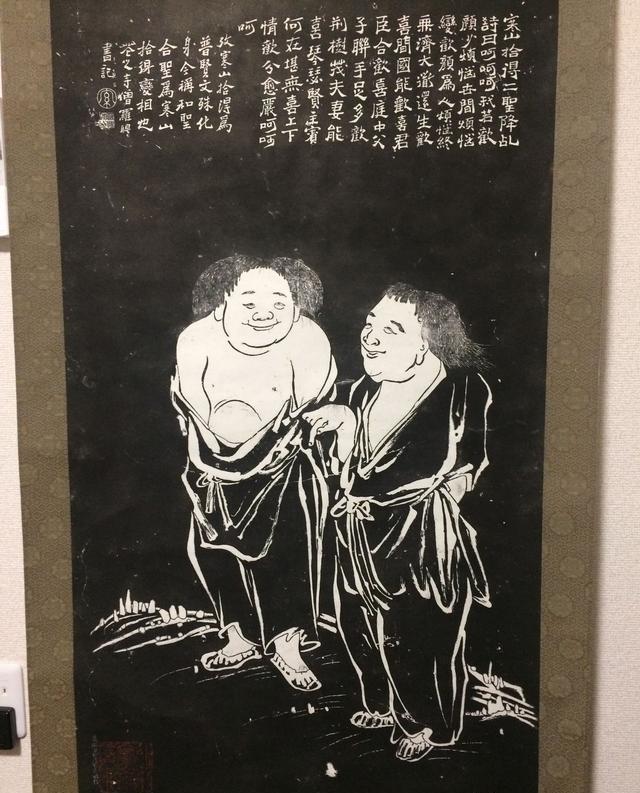 扬州八怪之罗聘 绝版名画《寒山拾得图》