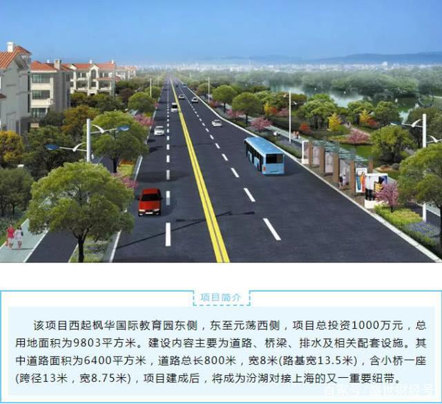 厉害了,大吴江,康力大道东延工程开工,汾湖能成为第2个花桥?