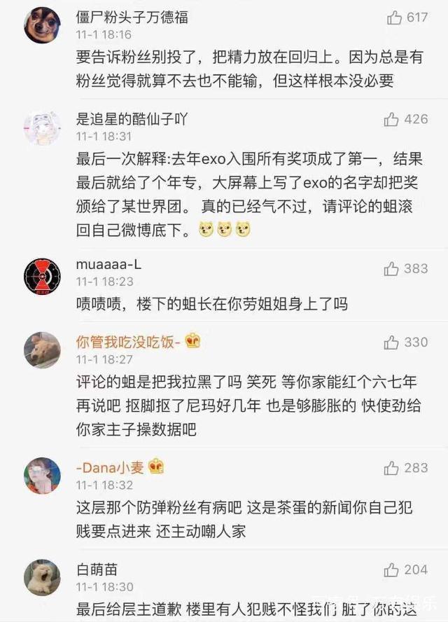 EXO粉丝抵制MAMA怎么回事?EXO粉丝为什么抵制MAMA原因曝光