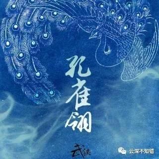「古龙小说」七种武器之《孔雀翎》:人生总难