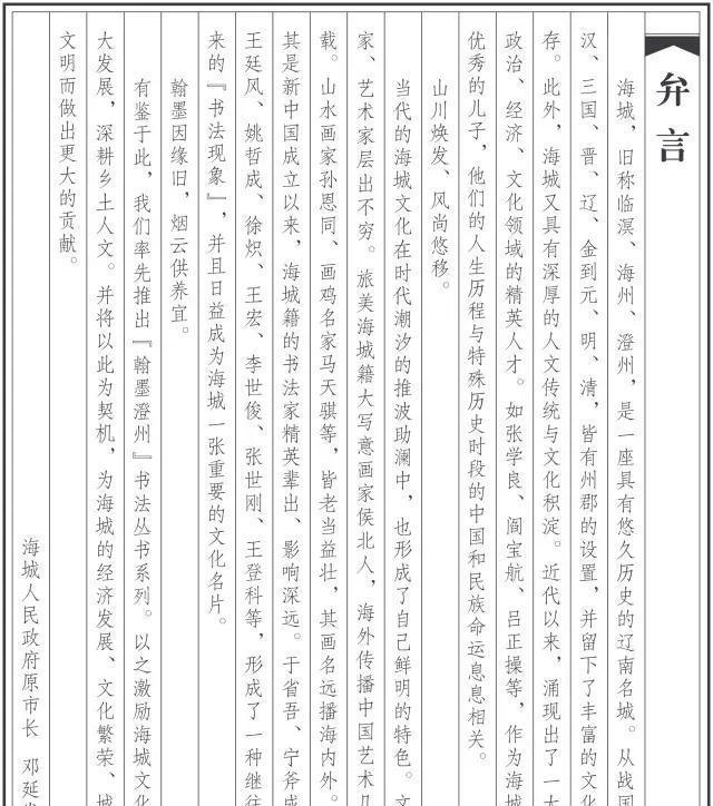 翰墨澄州·人文海城藝術家系列——王登科·繪畫卷