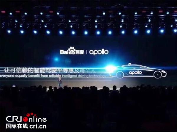 百度 Apollo 自动驾驶小巴亮相,无人驾驶或成未来趋势-黑科技