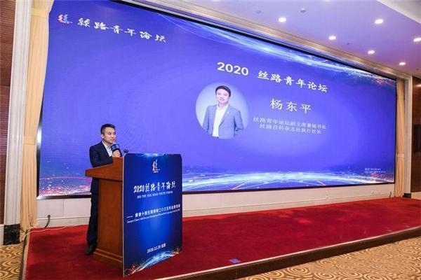 """""""2020絲路青年論壇""""在京舉行"""