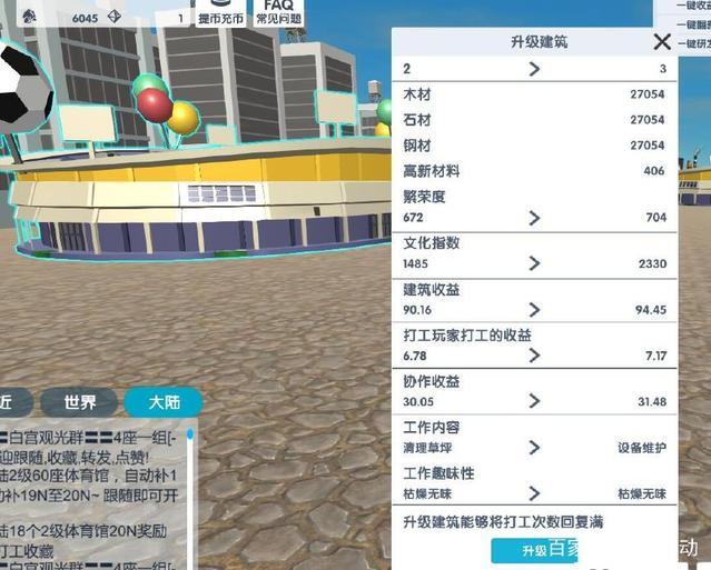 「计算向」区块链沙盒游戏neoworld体育馆收益有多少?