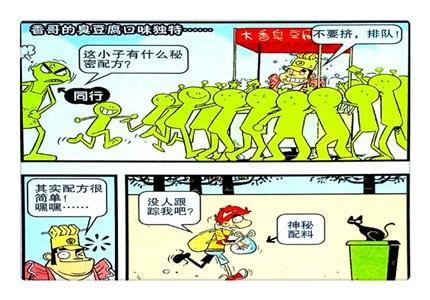 """衰漫画:阿衰成""""香哥臭豆腐""""左右"""