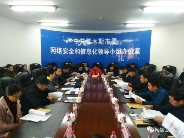 龙8国际娱乐网址市委网信办召开全市网信办主任工作会议