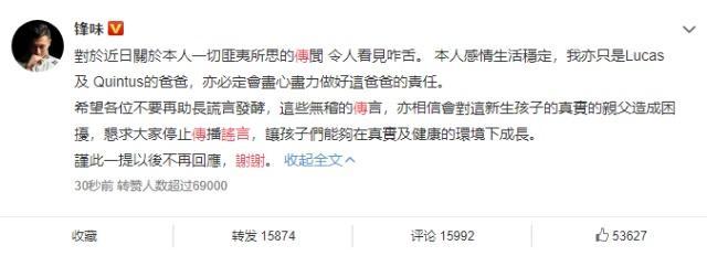 谢霆锋回应谣言说了什么?张柏芝三胎生父是不是谢霆锋的真相揭秘
