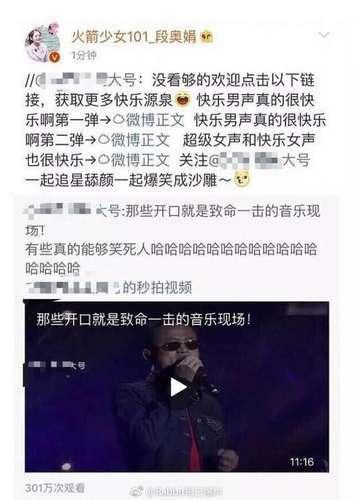 """段奥娟转发""""车祸现场""""视频 里面竟有队友杨超越"""