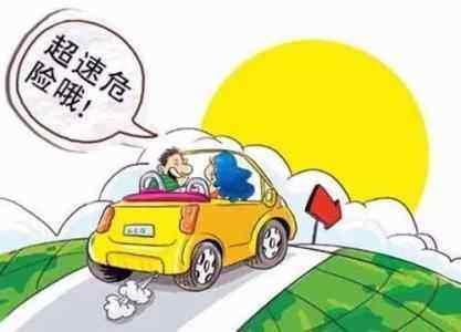 驾驶证车管所违章处理违章查询,超速50%,超速处罚,超速行驶