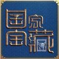 國家寶藏2:奪寶秘笈