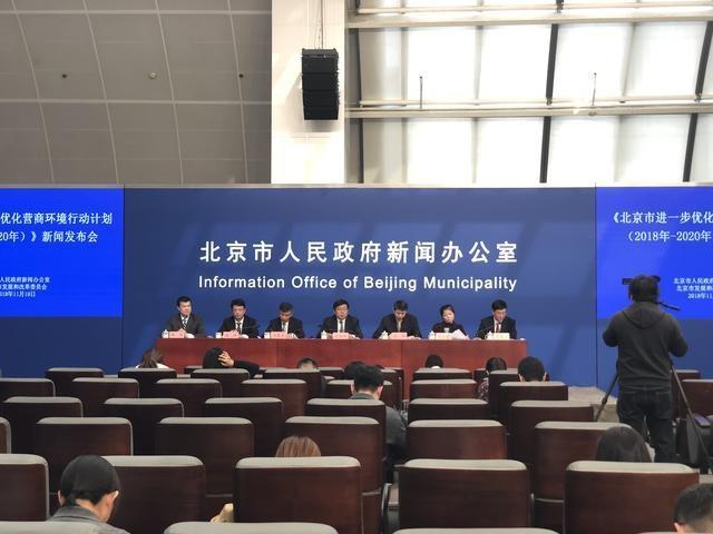 宽带降价、重点区域5G覆盖……北京优化营商环境