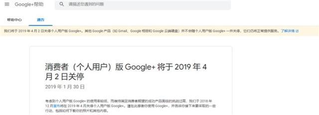 个人用户版Google+将于4月2日关停-刘军