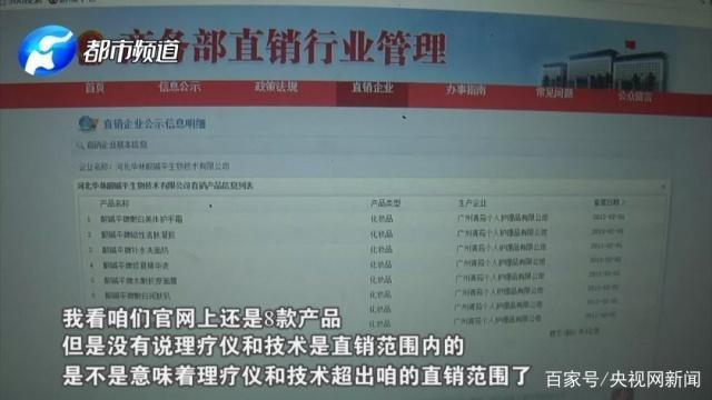 """一星期挣2万记者揭秘华林集团""""酸碱平""""真面目"""