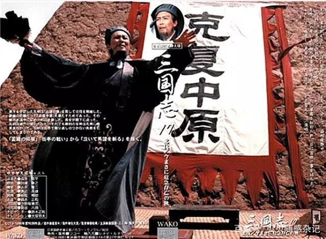 央视《三国演义》海外热播,日本宣传海报别有一番味道 文艺作品 第2张