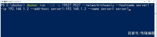 一篇文章带你快速Docker入门插图3