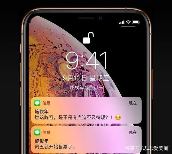 苹果iPhone XS系列不支持5G,但4G网接入速度