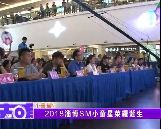 2018SM小童星男女生冠军荣耀诞生