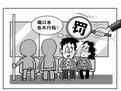 北京地铁禁食规定 热点