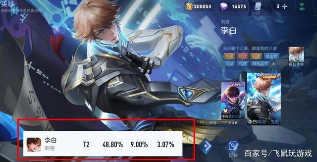 王者榮耀:勝率墊底的李白,真的徹底報廢瞭?
