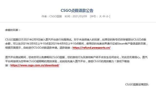 國服賬號接入蒸汽平臺 CSGO與DOTA2開放退款公告