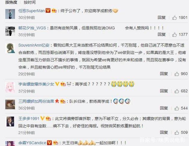 LOL:微笑大王再次出山,拯救WE战队,网友:请好好待他!