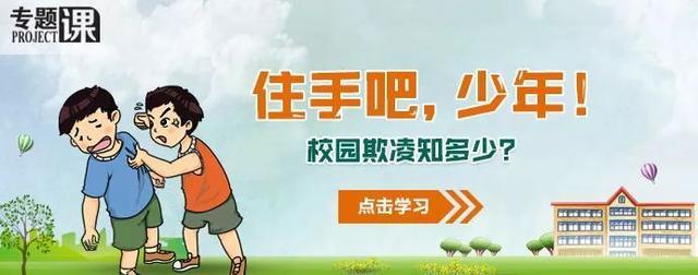 安全教育平台登录xueanquan.com中小学生校园