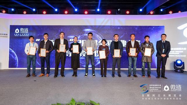 微链创始人蔡华亮相世界互联网大会 IT资讯 第4张