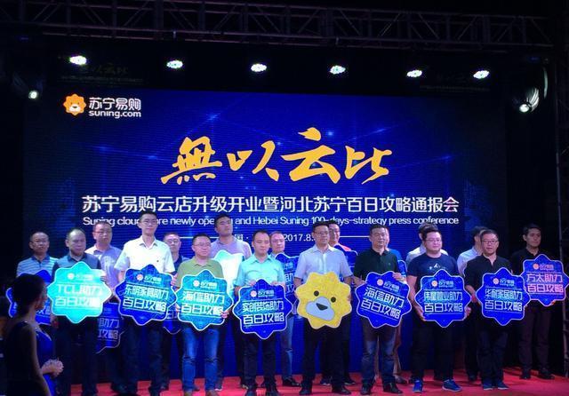 """河北苏宁启动""""百日攻略"""",剑指10亿销售目标-最极客"""