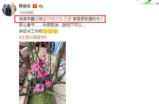 王源被伯克利录取春节休假取消 王源成绩为何这么晚出故意隐瞒?