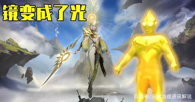 王者榮耀:東方鏡-熾陽神光皮膚曝光,像極瞭太陽女神大招很好看