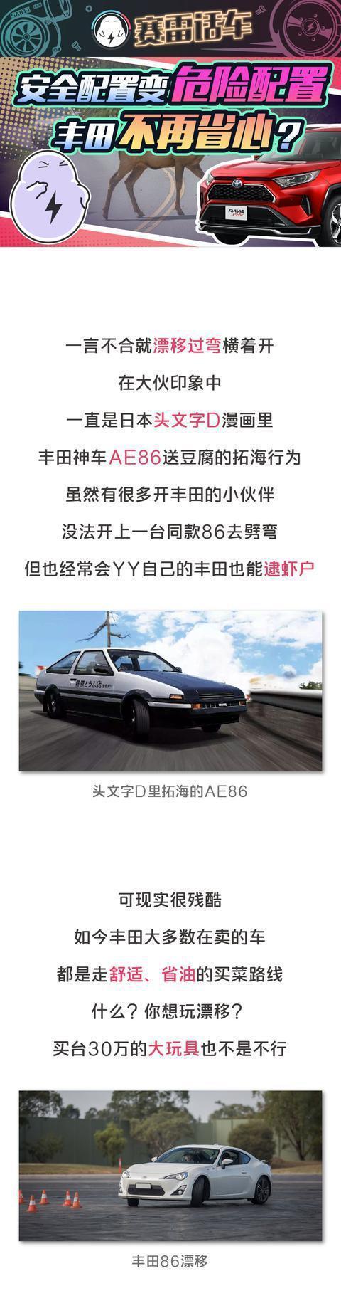 車身穩定系統不穩定,豐田麋鹿測試表現不佳