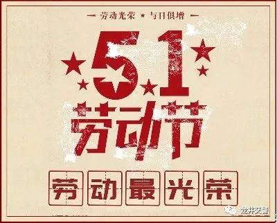 """龍井""""五一""""假期天氣預報"""