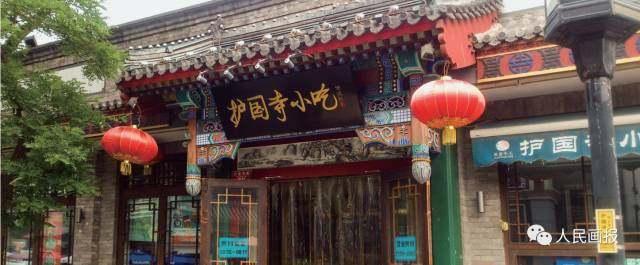 护国寺小吃店