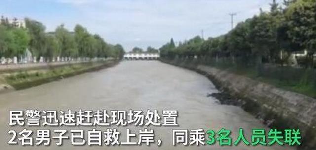都江堰车辆坠河一失联者遗体已找到,还有两人未找到,事故因口角引起