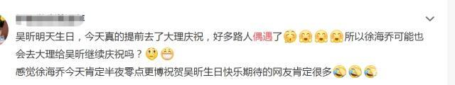 徐海乔为吴昕庆生仅说了5个字 粉丝扛起海星cp大旗催婚