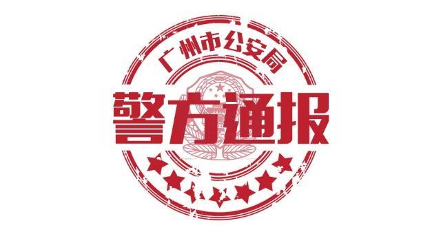 """广州警方通报""""12.16""""一男子坠楼身亡案件侦查情况"""