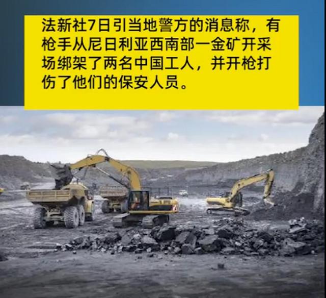外媒:兩名中國礦工在尼日利亞西南部遭綁架