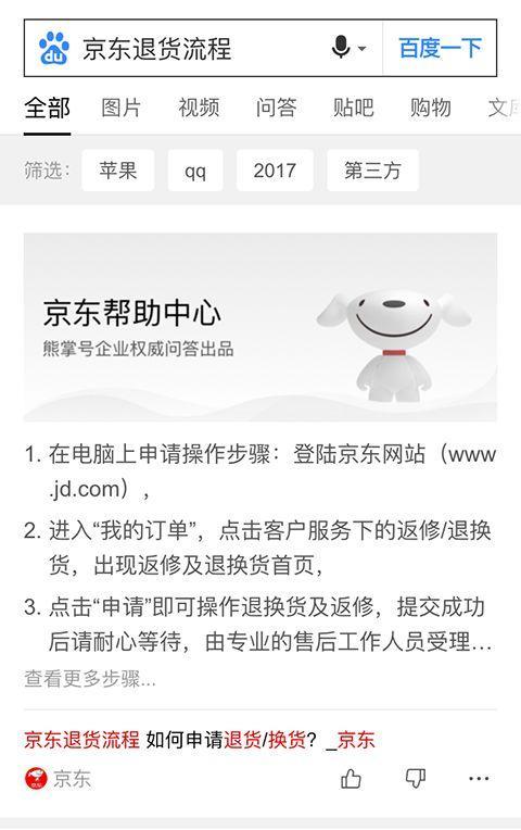 「娄底市seo」熊掌号认证收费吗?详细解读熊掌号认证带来的好处?