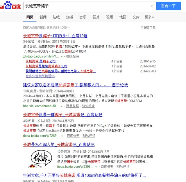 20M的中国电信和100M的长城宽带哪个好?