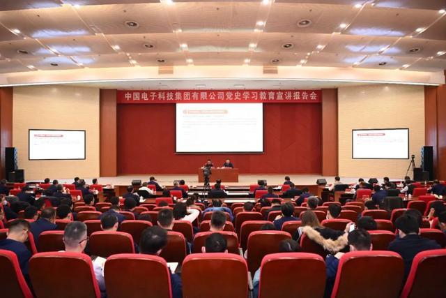 紮實推進、走深走實 | 中國電科召開黨史學習教育宣講報告會